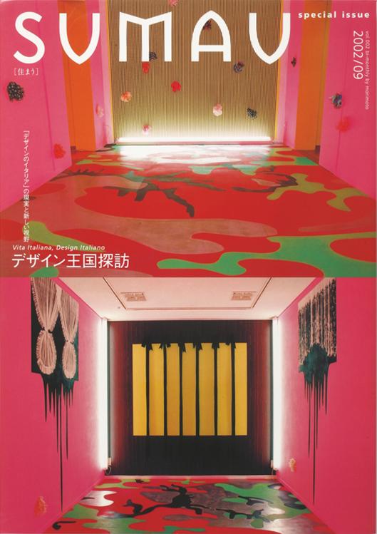 MORIMOTO(マンションデベロッパー) 広報誌「SUMAU」