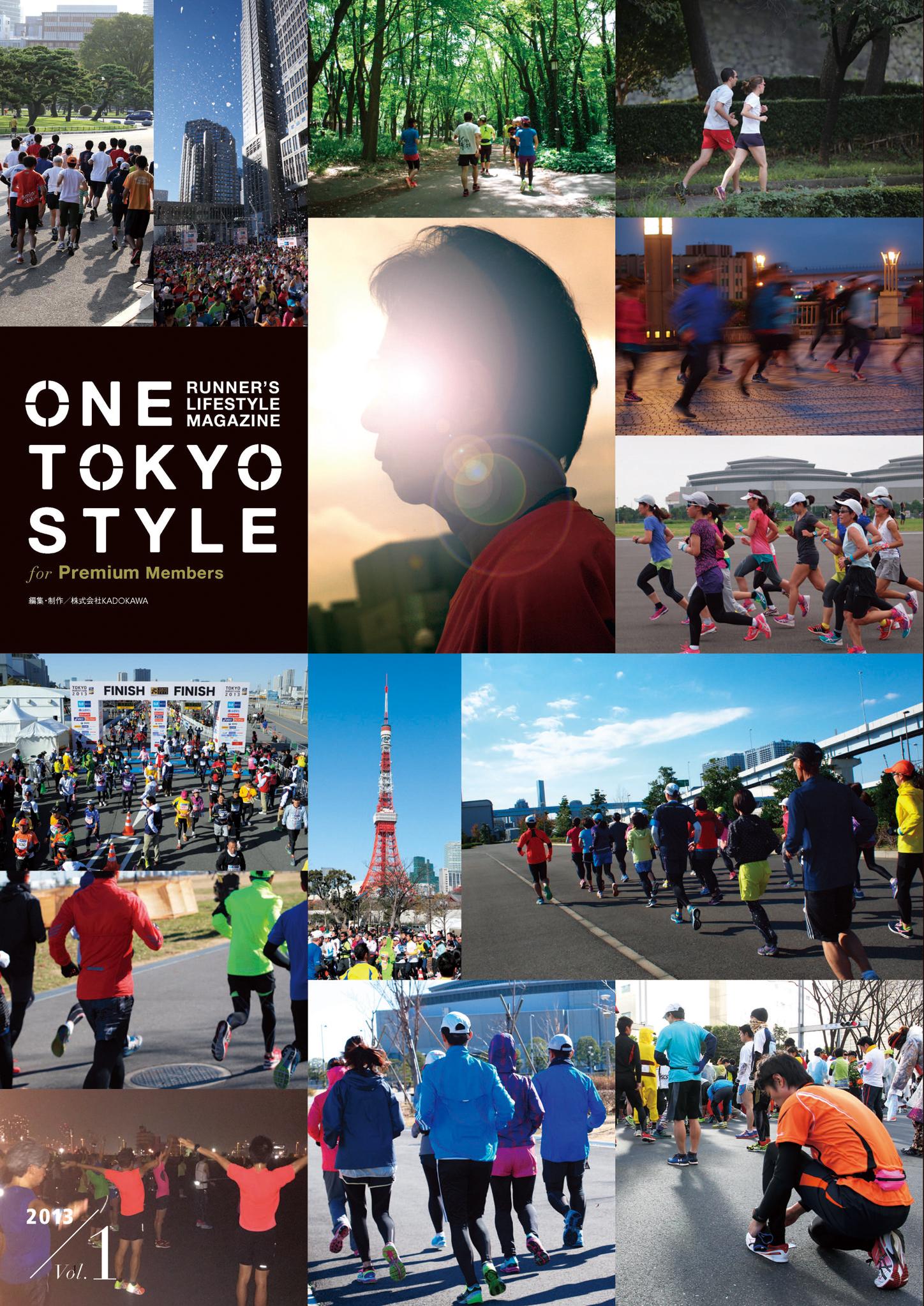 東京マラソン 広報誌「ONE TOKYO STYLE」