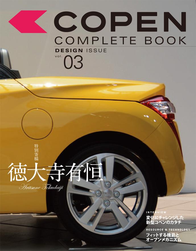 Daihatsu COPEN タイアップ小冊子