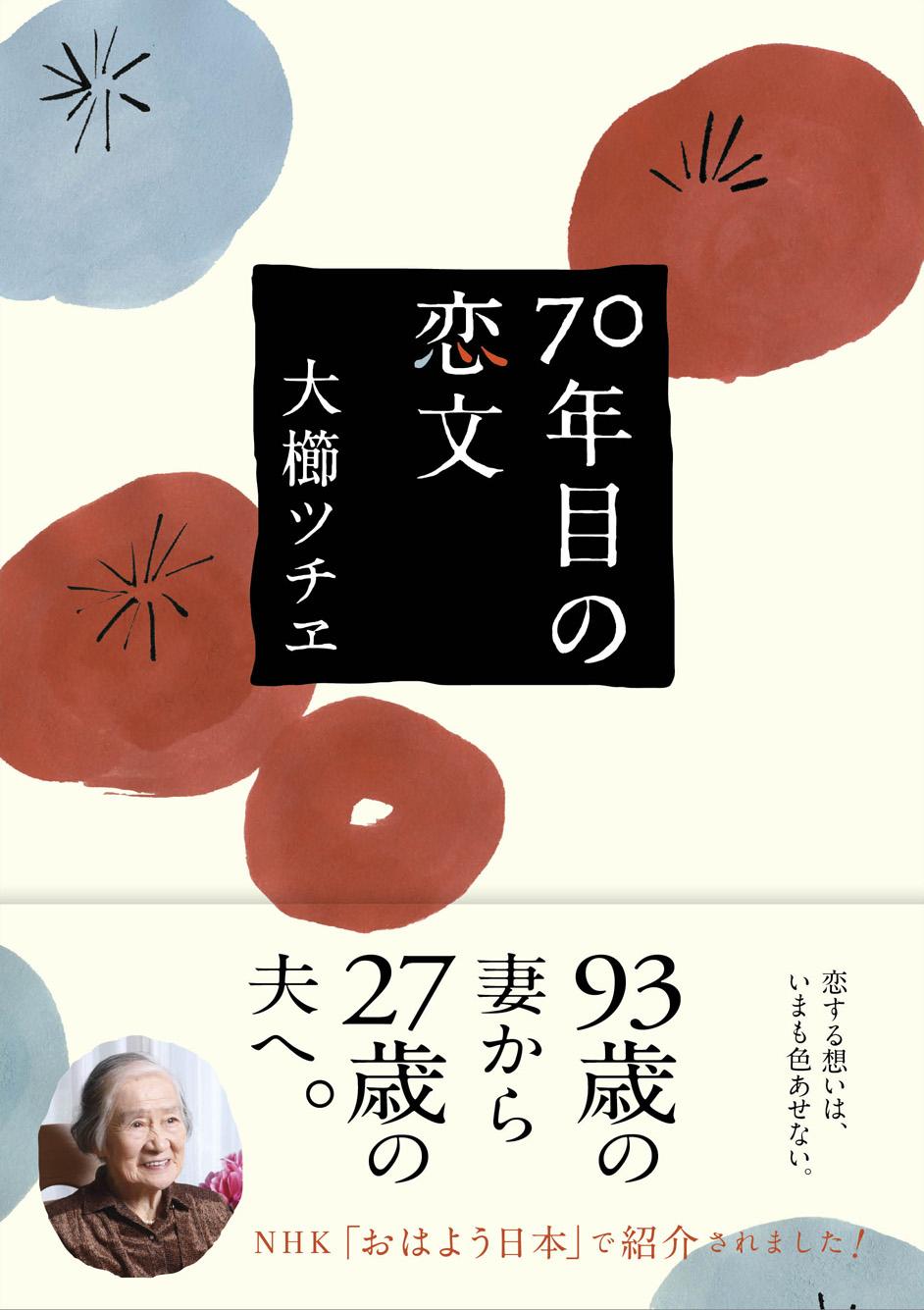 「70年目の恋文」大櫛ツチヱ