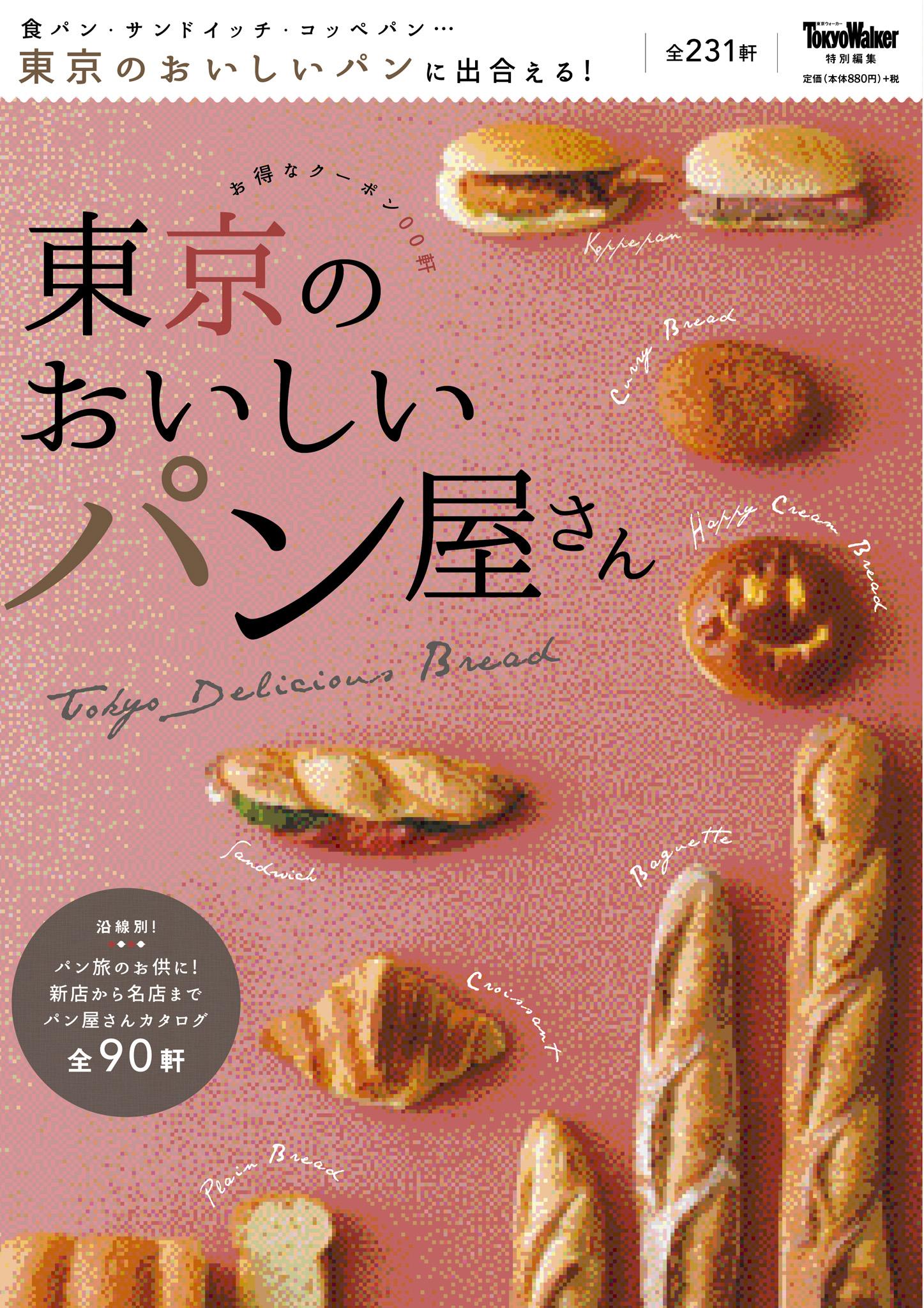 東京のおいしいパン屋さん
