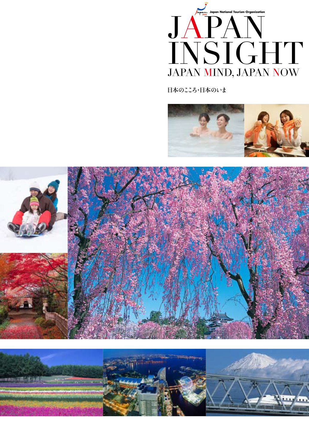 JNTO(日本政府観光局)   海外向け旅行ガイド