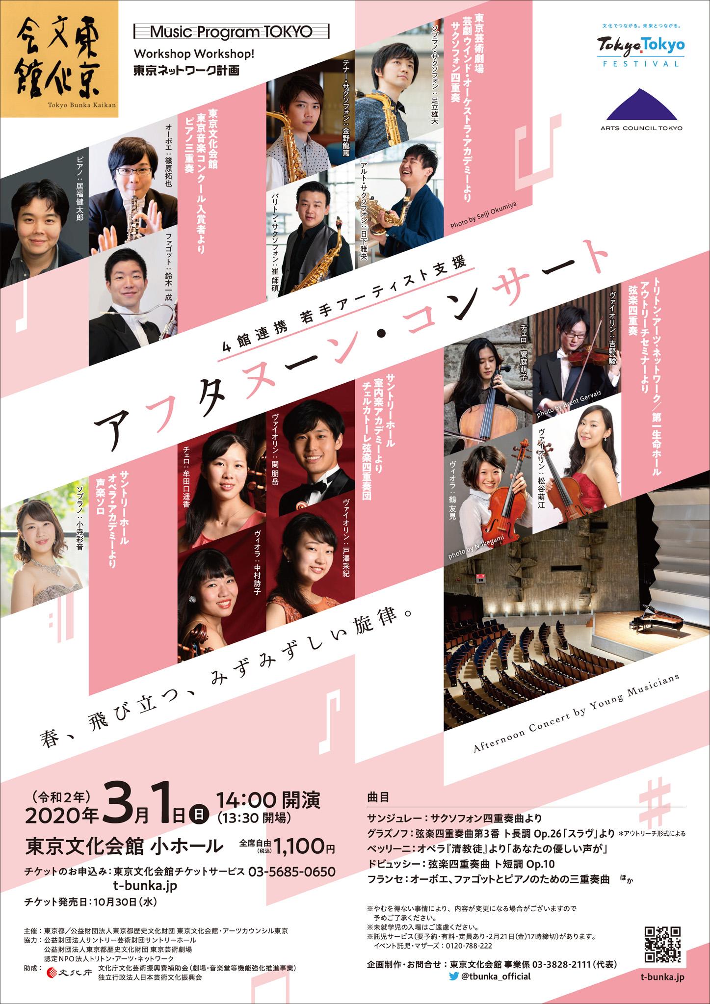 『アフターヌーン・コンサート』