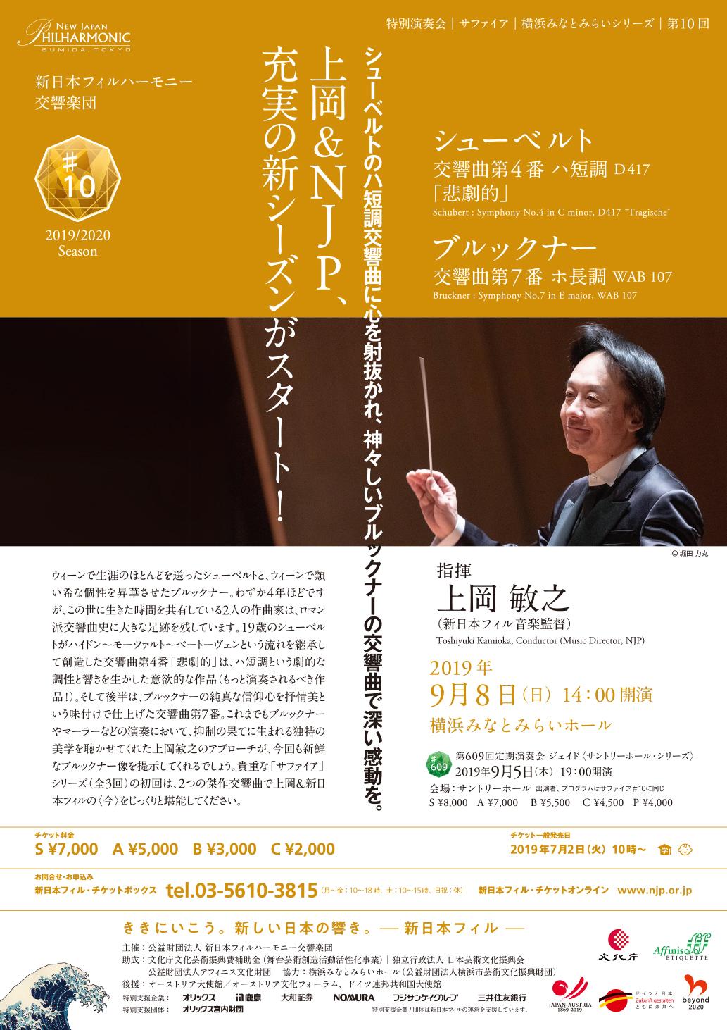 『新日本フィルハーモニー交響楽団』定期演奏会シリーズ