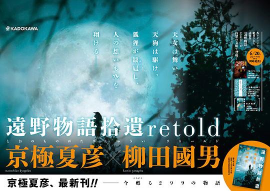 『遠野物語拾遺retold』ポスター