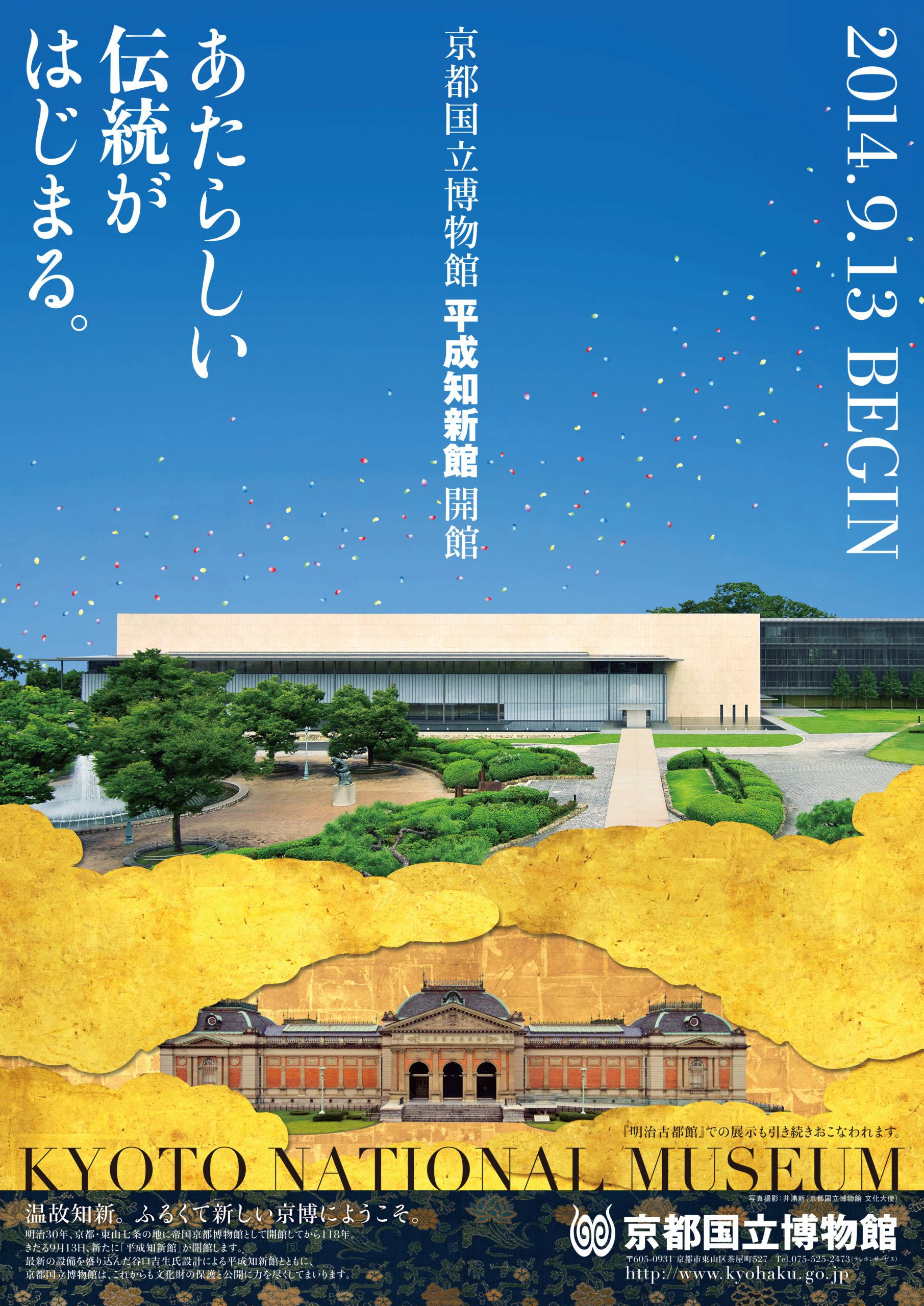 京都国立博物館 新館開館 告知ポスターなど