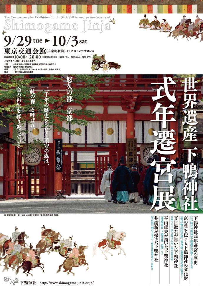 京都下鴨神社 式年遷宮展