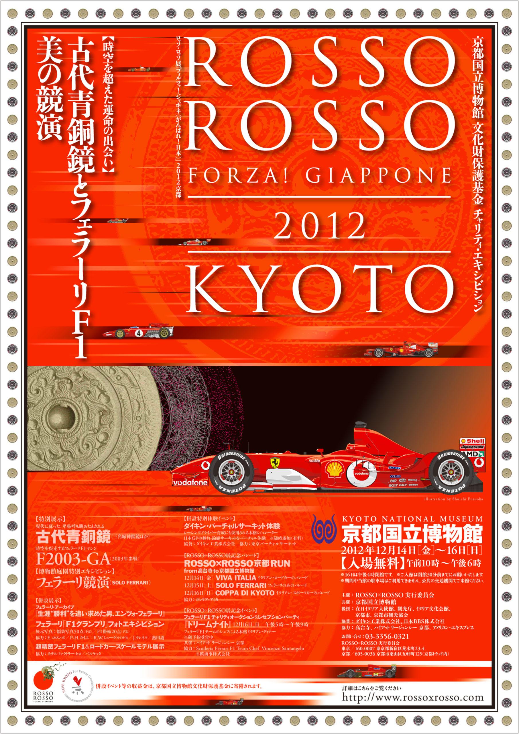 展示イベント『ROSSO ROSSO』