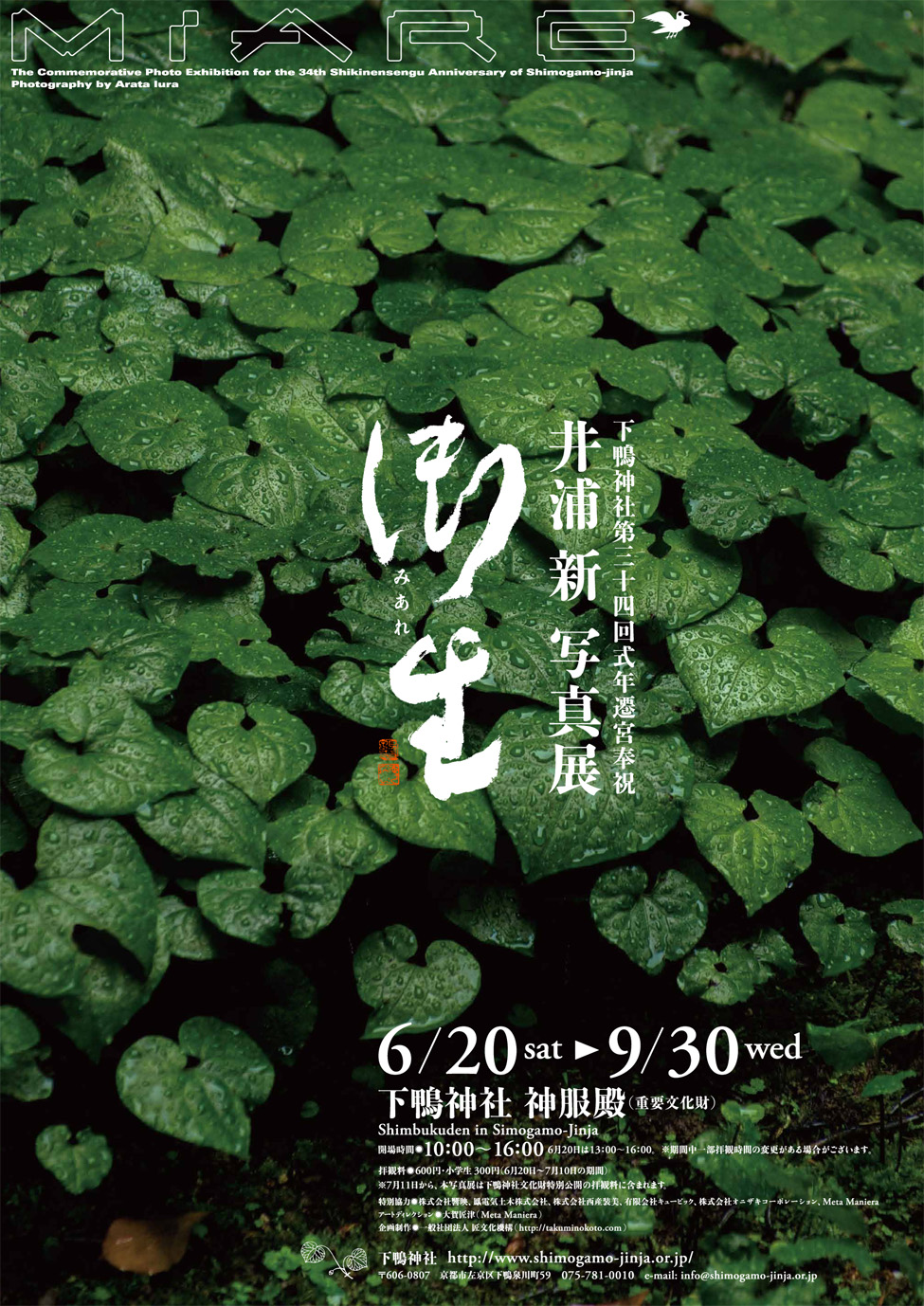 京都下鴨神社 式年遷宮写真展 会場デザイン
