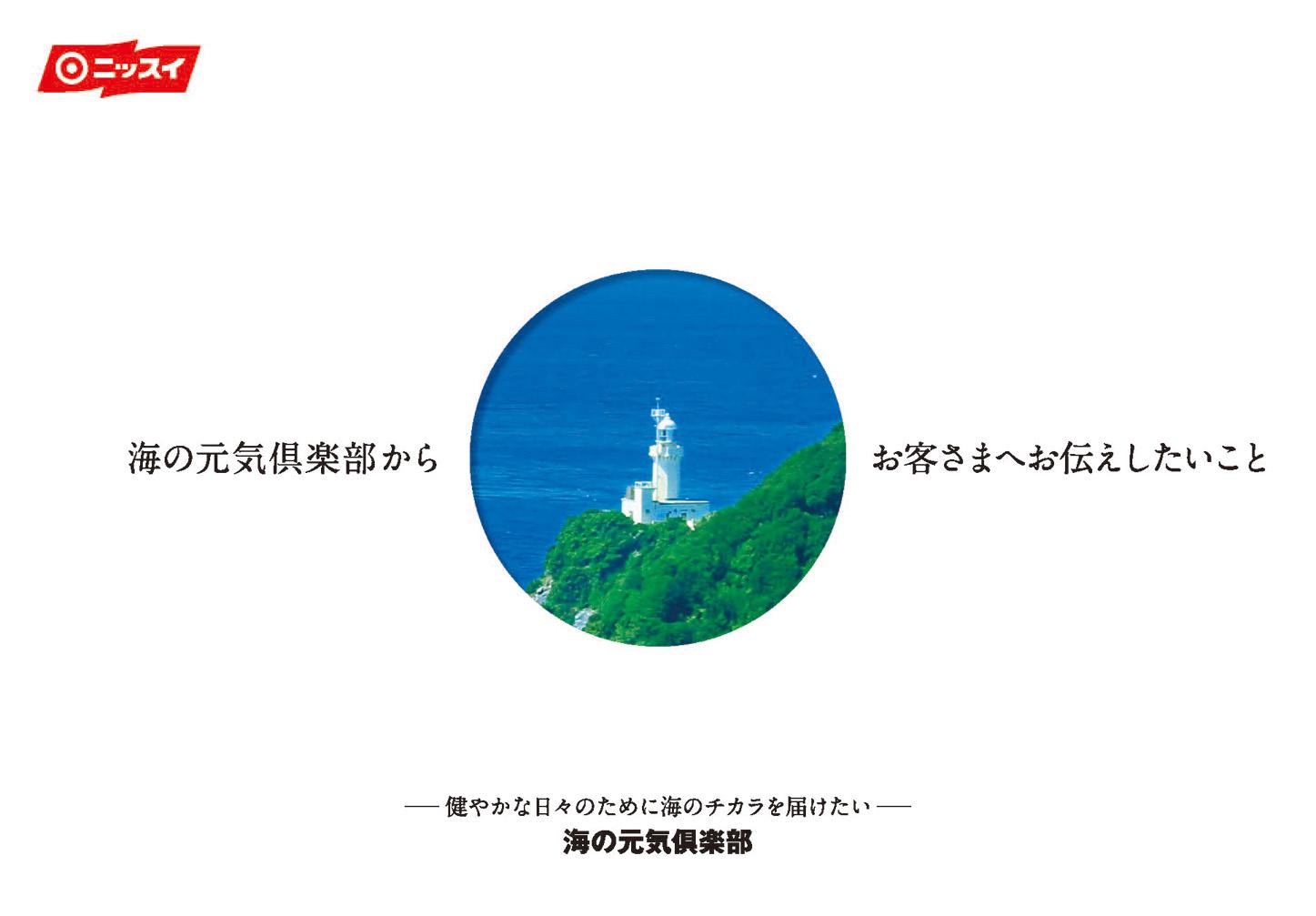 日本水産 ファインケミカル事業部コンセプトブック
