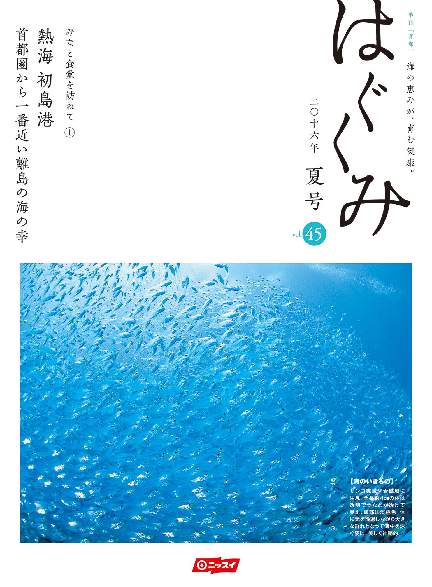 日本水産 広報誌「はぐくみ」