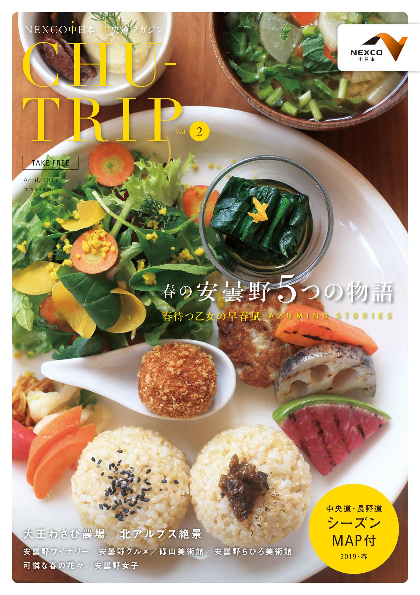 NEXCO中日本 フリーペーパー「CHU-TRIP」