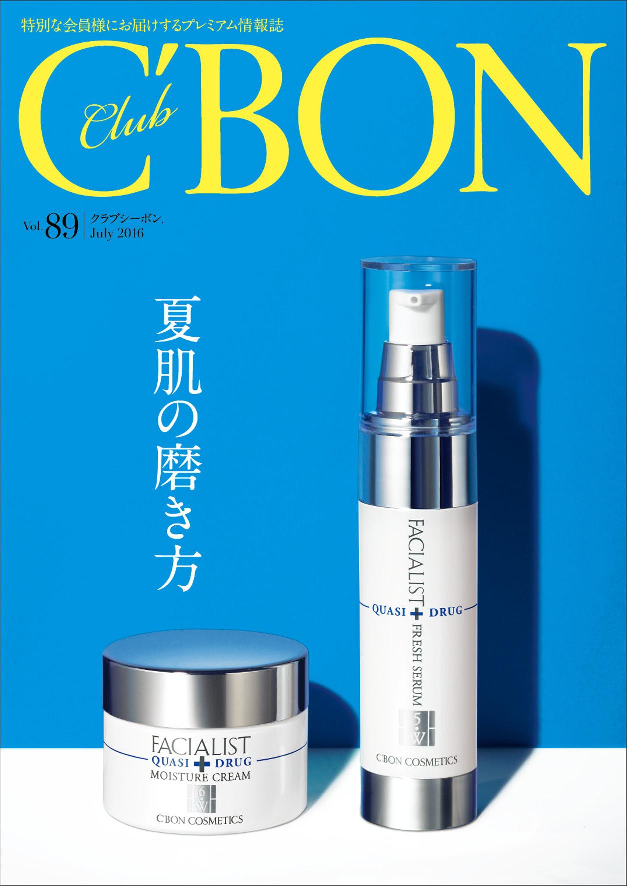 シーボン(化粧品会社) 広報誌「CLUB C'BON」