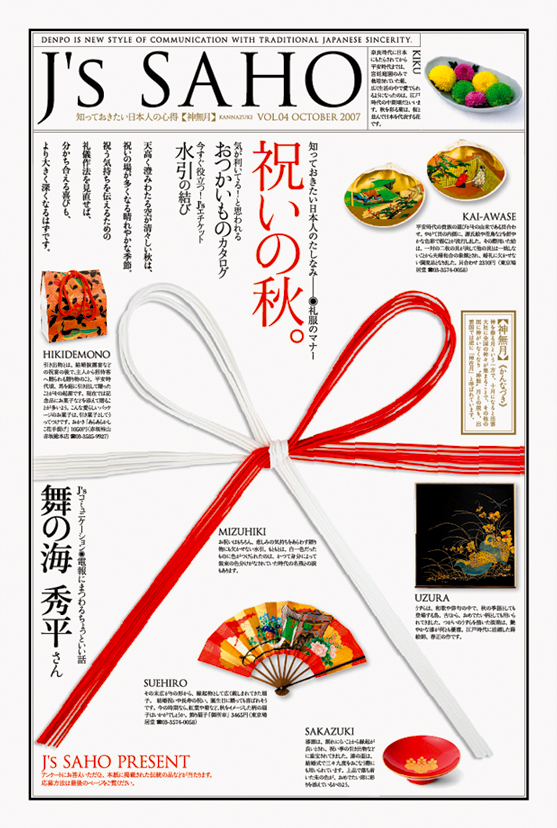 日本テルウェル(電報会社) 広報誌「J's SAHO」