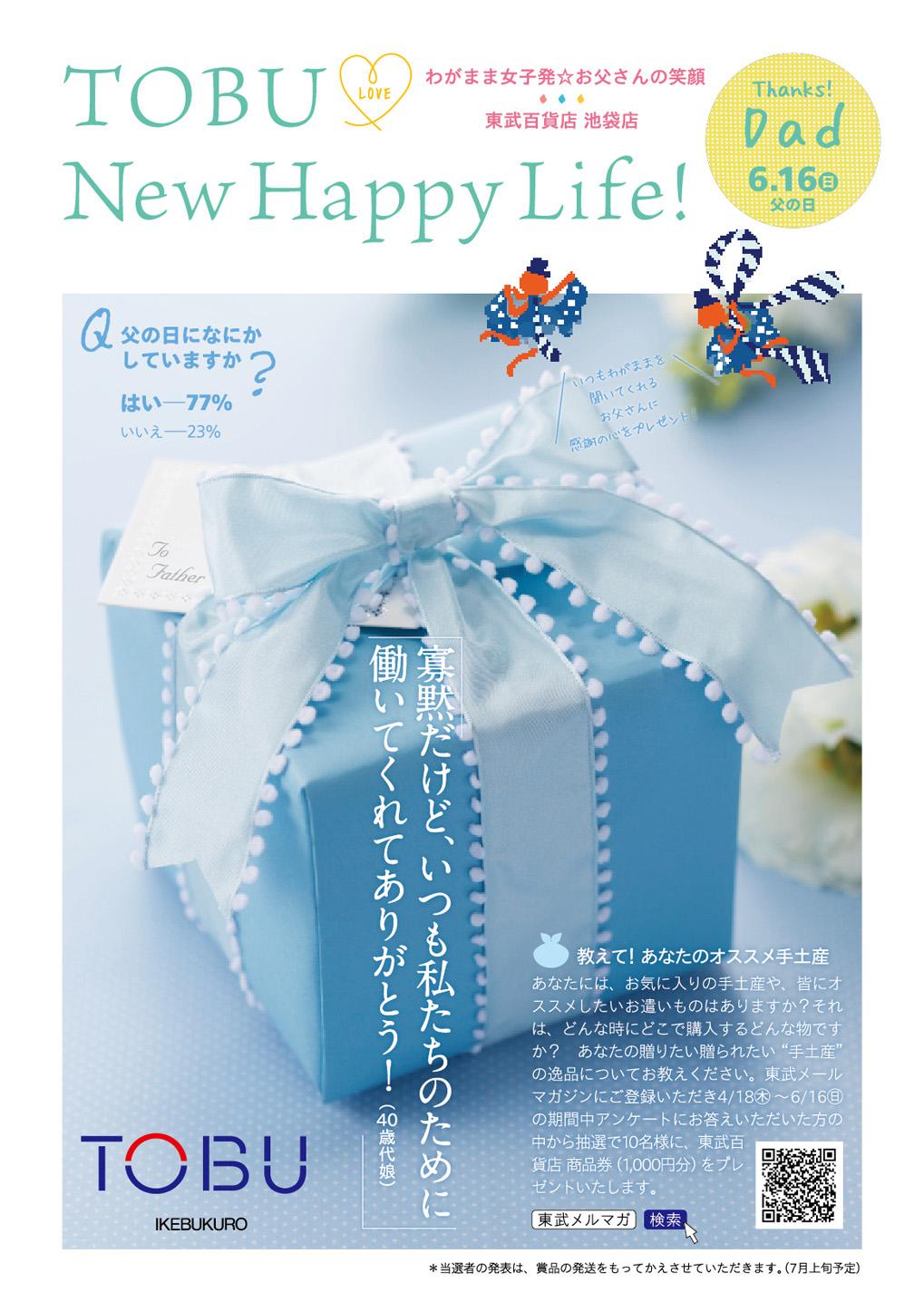 東武百貨店池袋店 フリーペーパー「TOBU New Happy Life!」