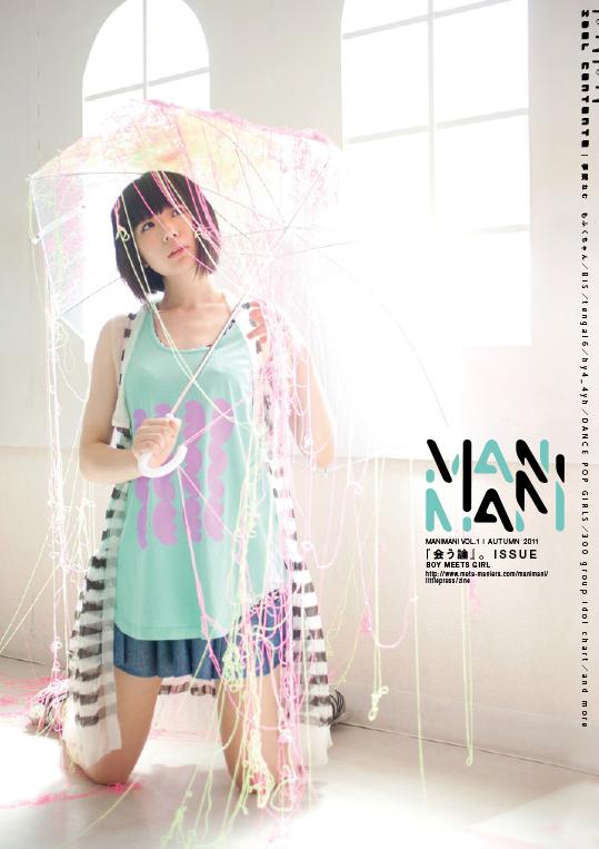 オリジナルマガジン「MANI MANI」