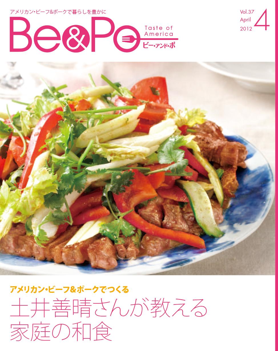 米国食肉連合会 広報誌「Be&Po」