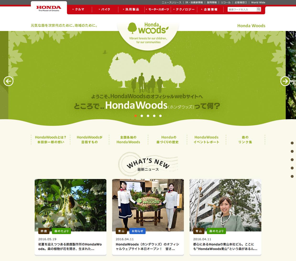 HONDA CSRサイト