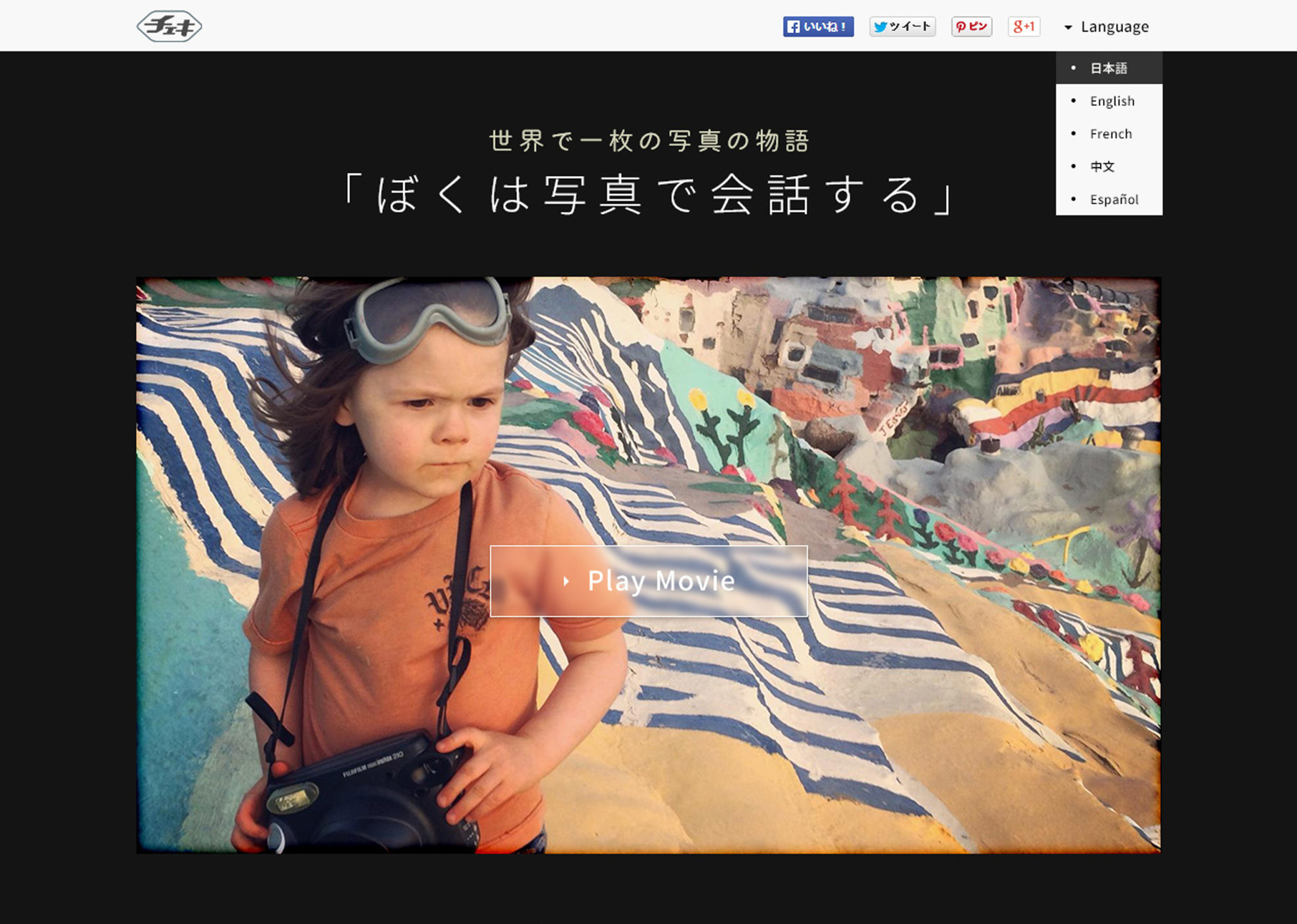 FUJIFILM instax チェキ ブランドコンセプト グローバルサイト