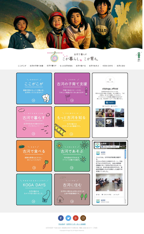 茨城県古河市 広報サイト